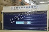 江苏汇金环保提供优质移动式环保喷漆房